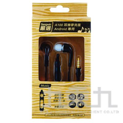 98#A100耳機麥克風-黑 PH-A100-BK