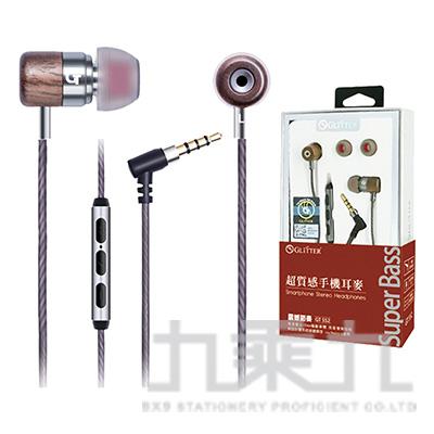 GT-552 超質感原木手機耳麥