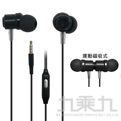 智慧型手機用耳麥(黑) GT-5002