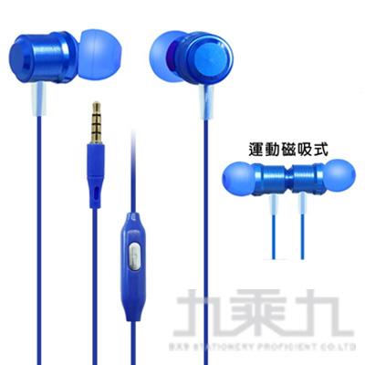 運動磁吸式耳麥(藍) GT-5002