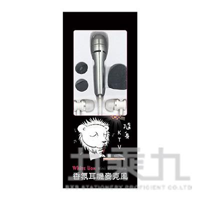 白獅子香氛耳機麥克風組(黑) BB28