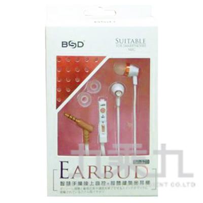 線上音控氣密式耳機-玫金 AMSP-970
