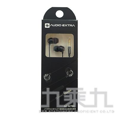 AUDIO EXTRA麥克風入耳式耳機 AE-M7BK