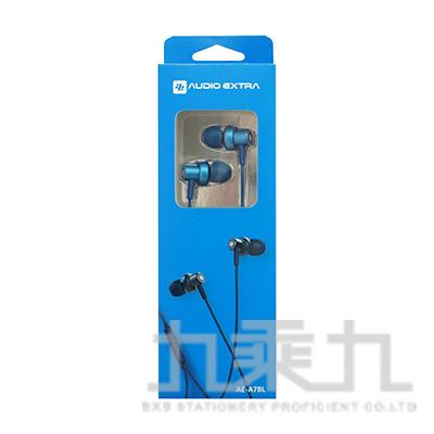 AUDIO EXTRA麥克風入耳式耳機 (藍) AE-A7BL