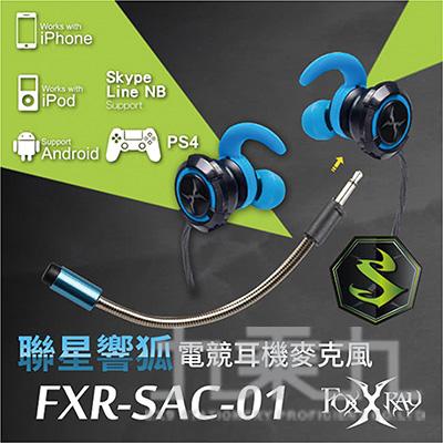 FOXXRAY聯星響狐電競耳機麥克風 FXR-SAC-01