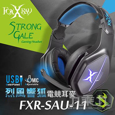 FOXXRAY烈風響狐電競耳機麥克風 FXR-SAU-11