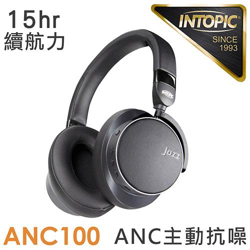 INTOPIC主動降噪藍牙頭戴耳麥  JAZZ-ANC100