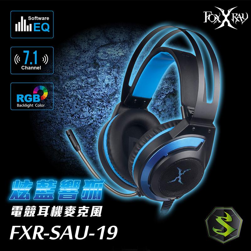 FOXXRAY FXR-SAU-19 炫藍響狐USB電競耳機麥克風