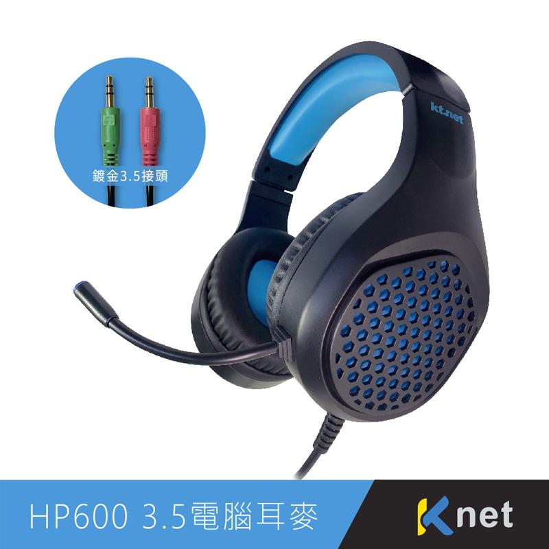 Kt.net HP600全罩電腦耳機麥克風