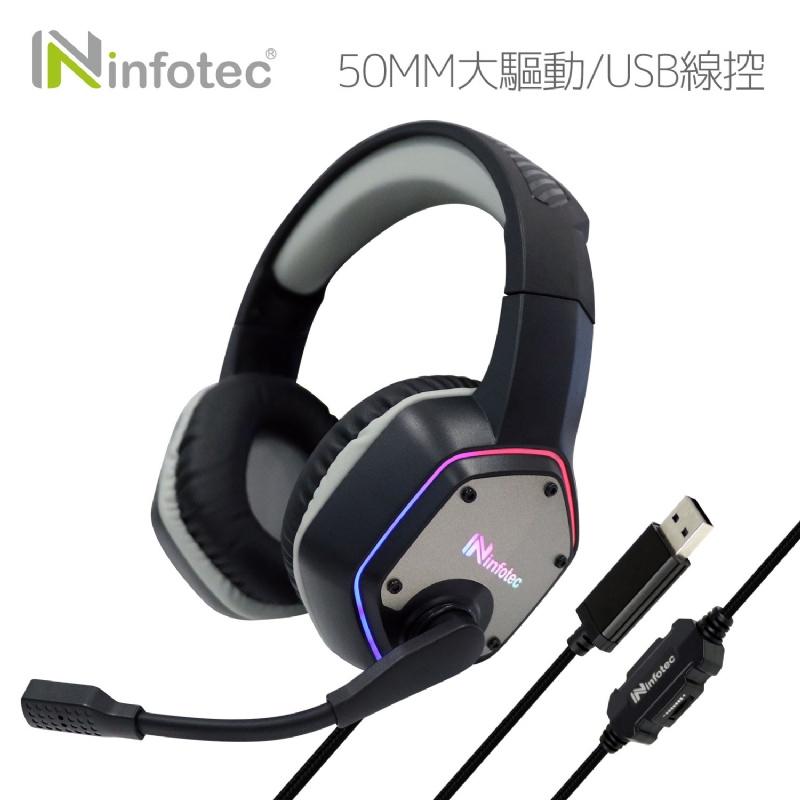 infotec X15全罩式專業電競7.1聲道USB耳機麥克風