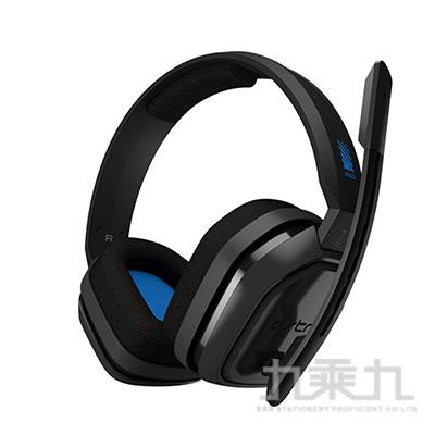 ASTRO電競耳機麥克風-熾藍 A10