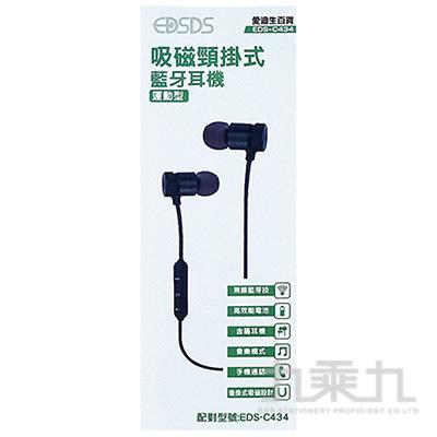 運動型磁吸頸掛式藍芽耳麥 EDS-C434
