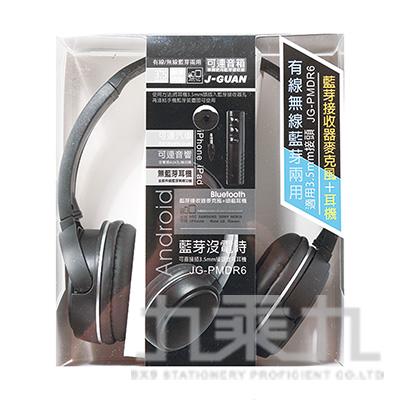 晶冠藍芽智慧接收器+頭戴式耳機 JG-PMDR6