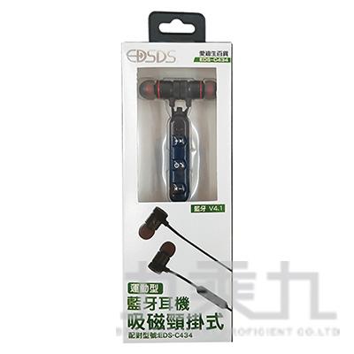 吸磁頸掛式運動型藍牙耳機 EDS-C434