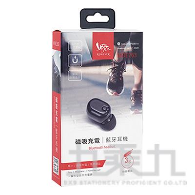 磁吸充電藍牙耳機-黑 MOE263