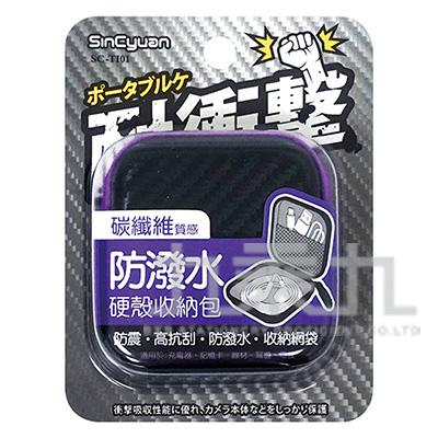 方形(小)防潑水硬殼收納包 SC-TI01