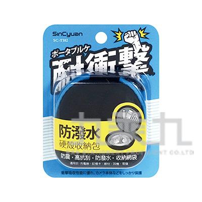 圓形(小)防潑水硬殼收納包 SC-TI02