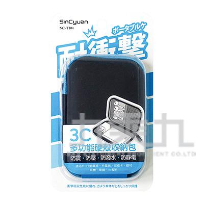 長方形(中)防潑水硬殼收納包 SC-TI04