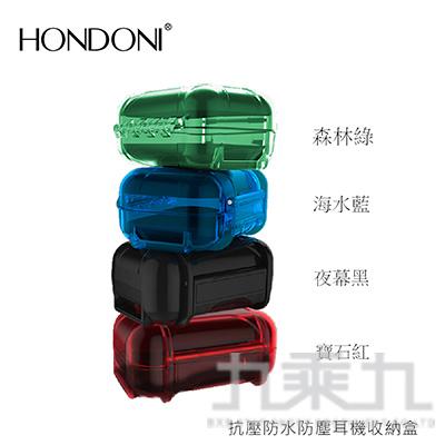 HONDONI 抗壓防水防塵耳機收納盒