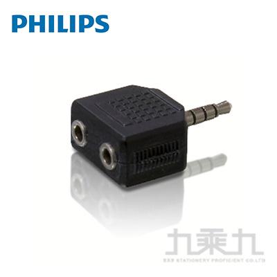 飛利浦一分二3.5mm立體耳機分接頭