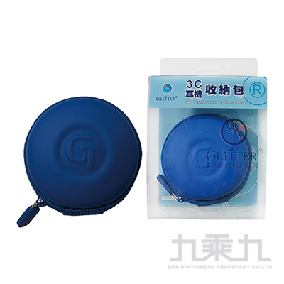 GT-1002 3C耳機收納包-藍