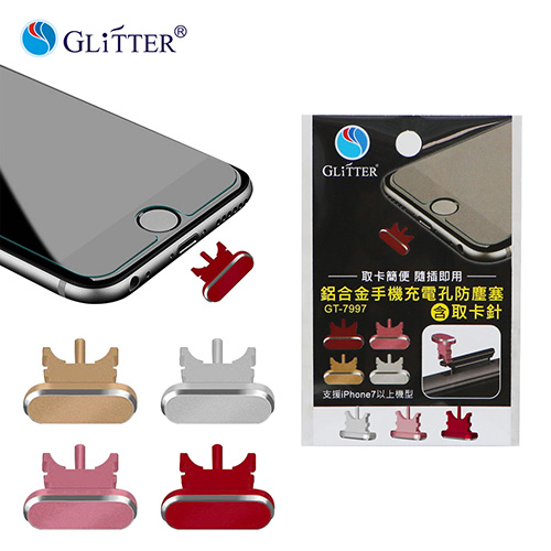 GT-7997 手機充電孔防塵塞(顏色隨機出貨)