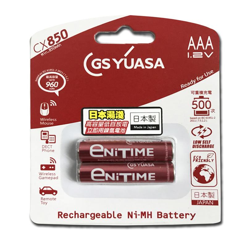 湯淺4號低自放充電池2入-960mAh(日本原裝)