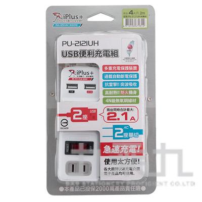 96#USB便利充電組2.1A PU-2121UH