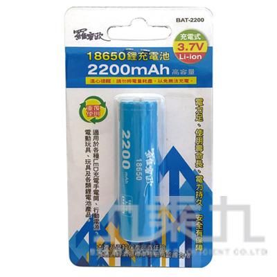 99#羅蜜歐18650鋰電池/2200MAH BAT-2200