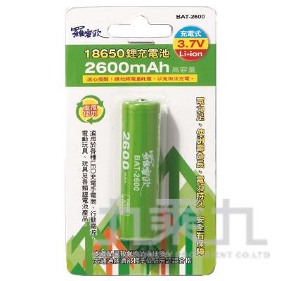 羅密歐18650鋰充電池/2600mah BAT-2600