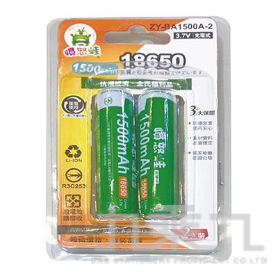 風雅18650鋰電池2入/1500mah