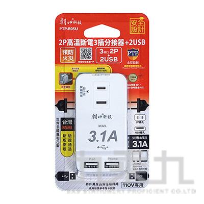 2USB+2P高溫斷電3插分接器 PTP-R05U