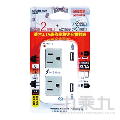2孔USB+3P+2P分接器 DR-63