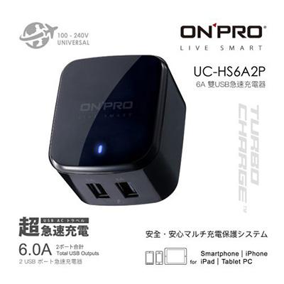 ONPRO UC-HS6A2P雙USB急速充電器-黑