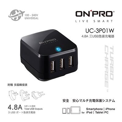 ONPRO UC-3P01W三USB萬國充電器-黑