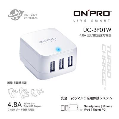 ONPRO UC-3P01W三USB萬國充電器-白