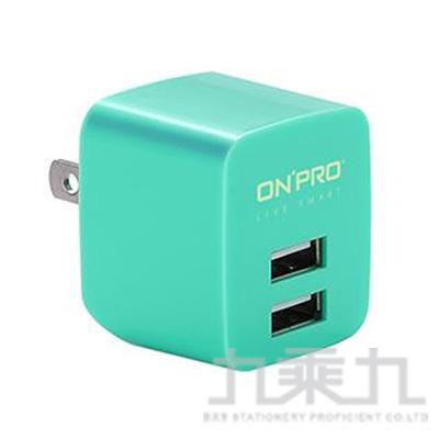 ONPRO UC-2P01雙輸出USB充電器-湖水綠