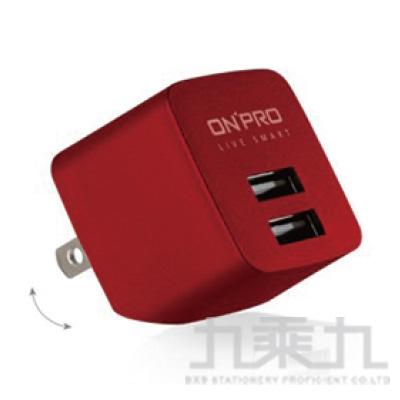 ONPRO UC-2P01 雙輸出USB充電器-可樂紅