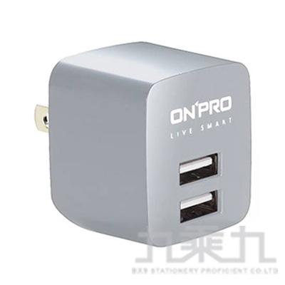 ONPRO UC-2P01 雙輸出USB充電器-銀