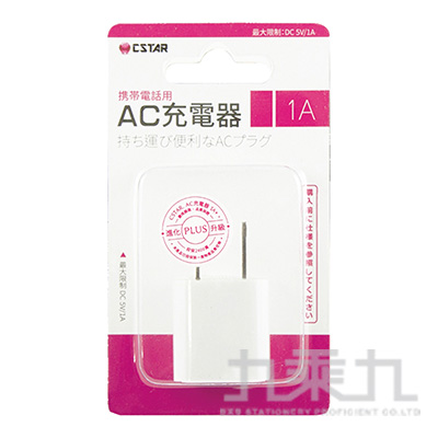 CSTAR AC充電器(白)1A+進化版 1ACUSBWH+