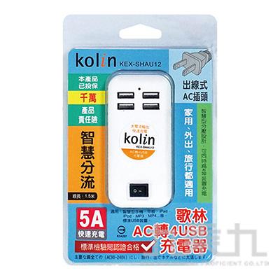 歌林AC轉4USB充電器/白 KEX-SHAU12