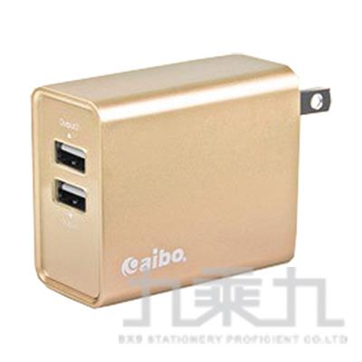 aibo USB雙輸出高效能充電器4.8A(金) CB-AC203
