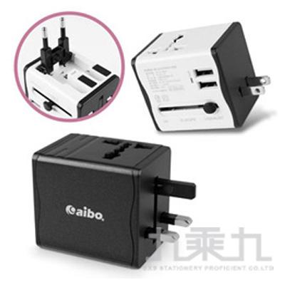 aibo環遊全球通用2.1A雙USB萬用轉接充電器-黑