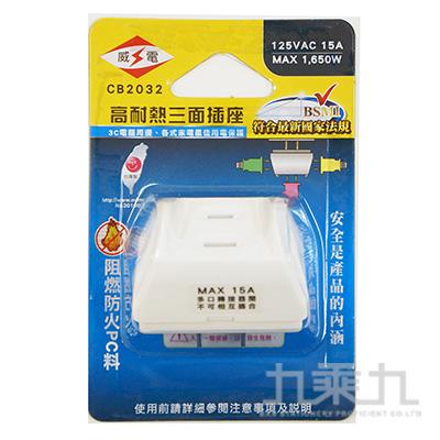 威電高耐熱三面D型插座