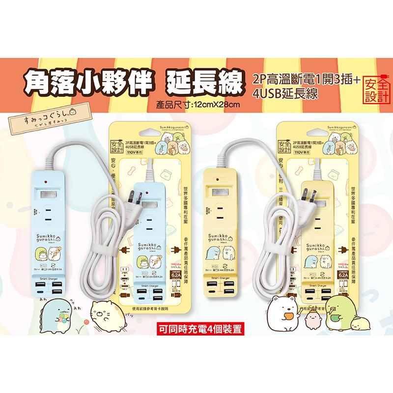 角落小夥伴2P高溫斷電1開3插+4USB延長線(款式隨機出貨)