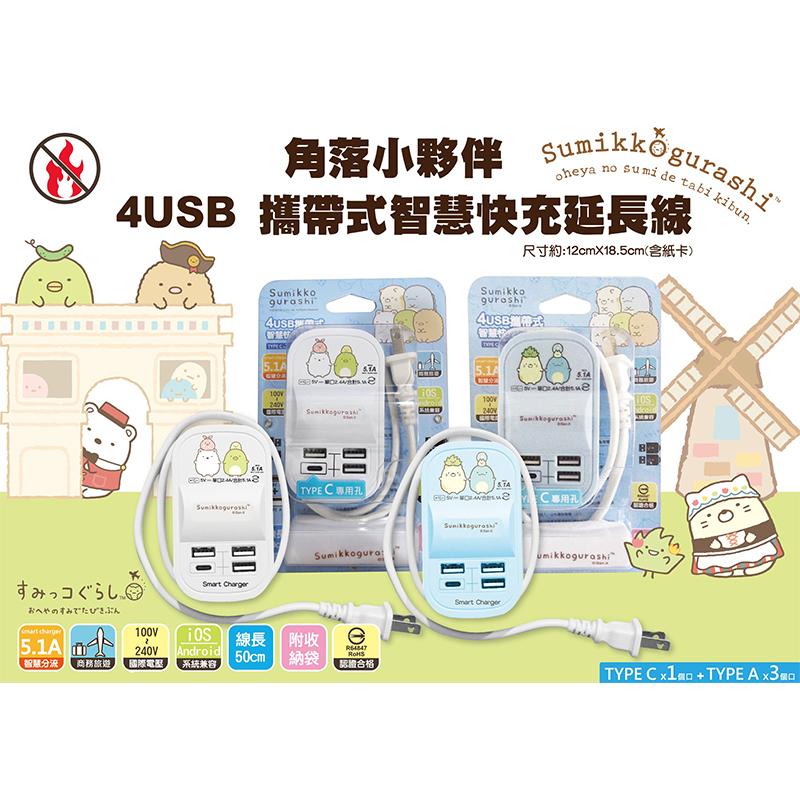 角落小夥伴4USB攜帶式智慧快充延長線(款式隨機出貨)