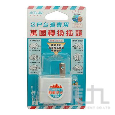2P台灣專用萬國轉換插頭 UTA-62
