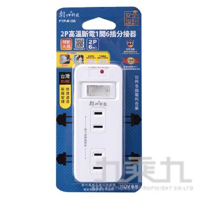 高溫2P斷電1開6插分接器16A PTP-R10B