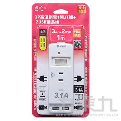 高溫斷電1開3插+2USB延長線2P15 PTP-123U-1