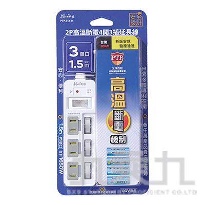 高溫2P斷電4開3插延長線15A1.5米 PTP243-15